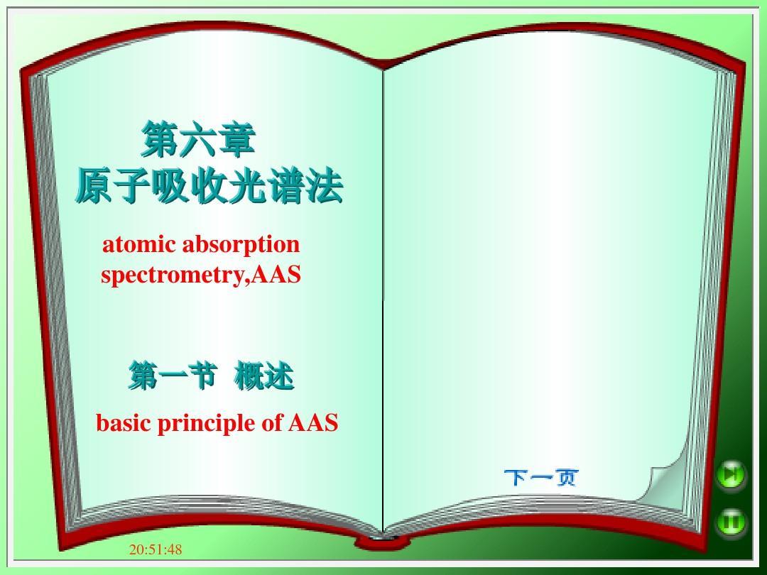 第六章 原子吸收光谱
