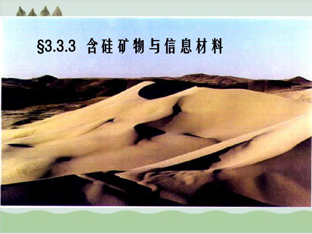含硅矿物与信息材料 教学课件2 苏教版.ppt