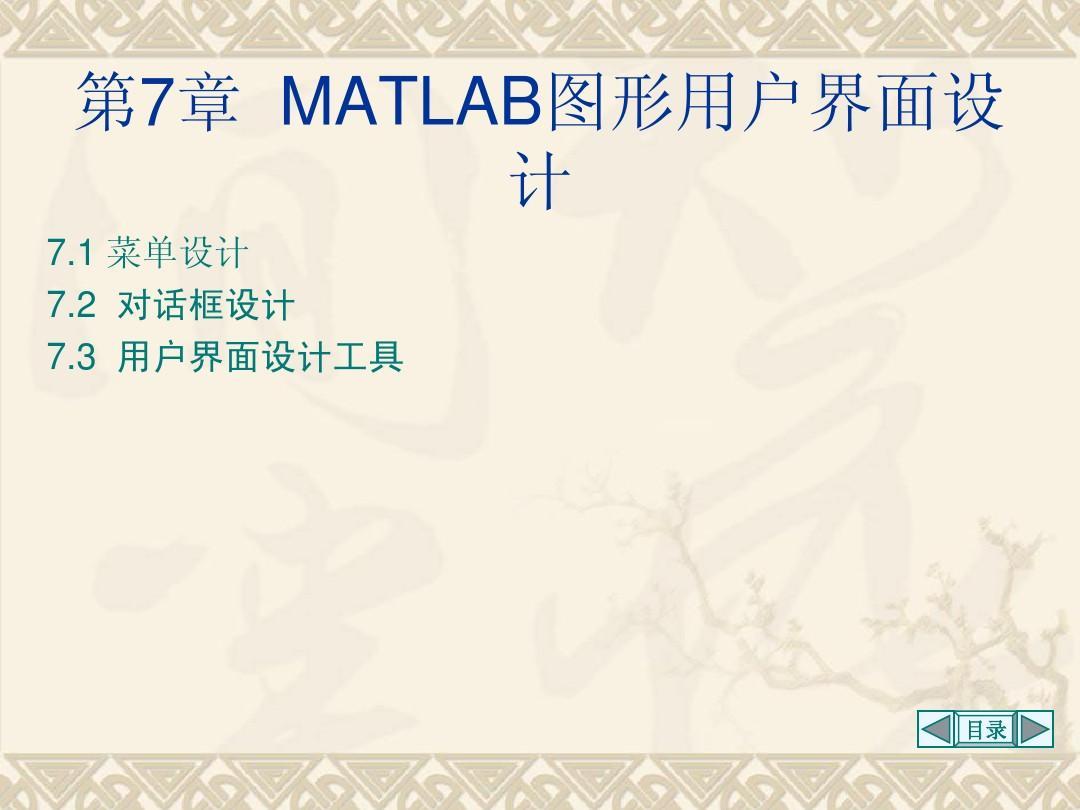 MATLAB图形用户界面v图形仿PPT单层屋顶房屋设计图图片