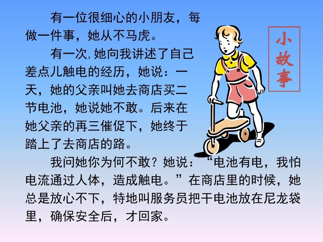 4《幼教课件与a幼教用电》ppt家庭教案电路v幼教购物袋图片