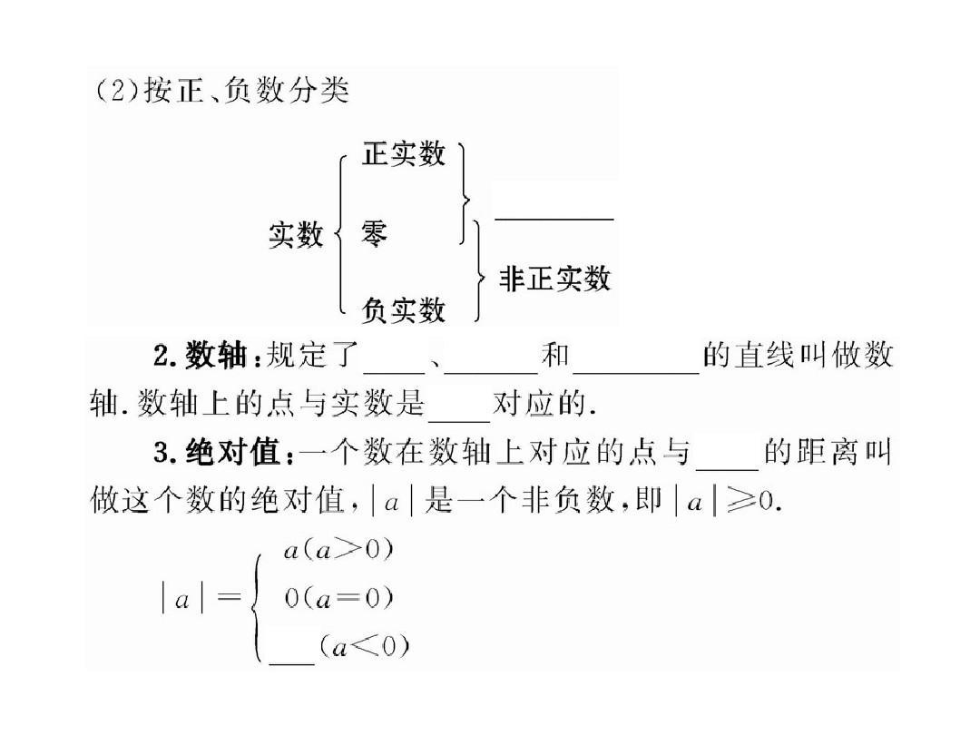 第一运算初中九学校中考实数一轮复习数学:第1讲答案及其实验年级ppt课件四平三台县图片