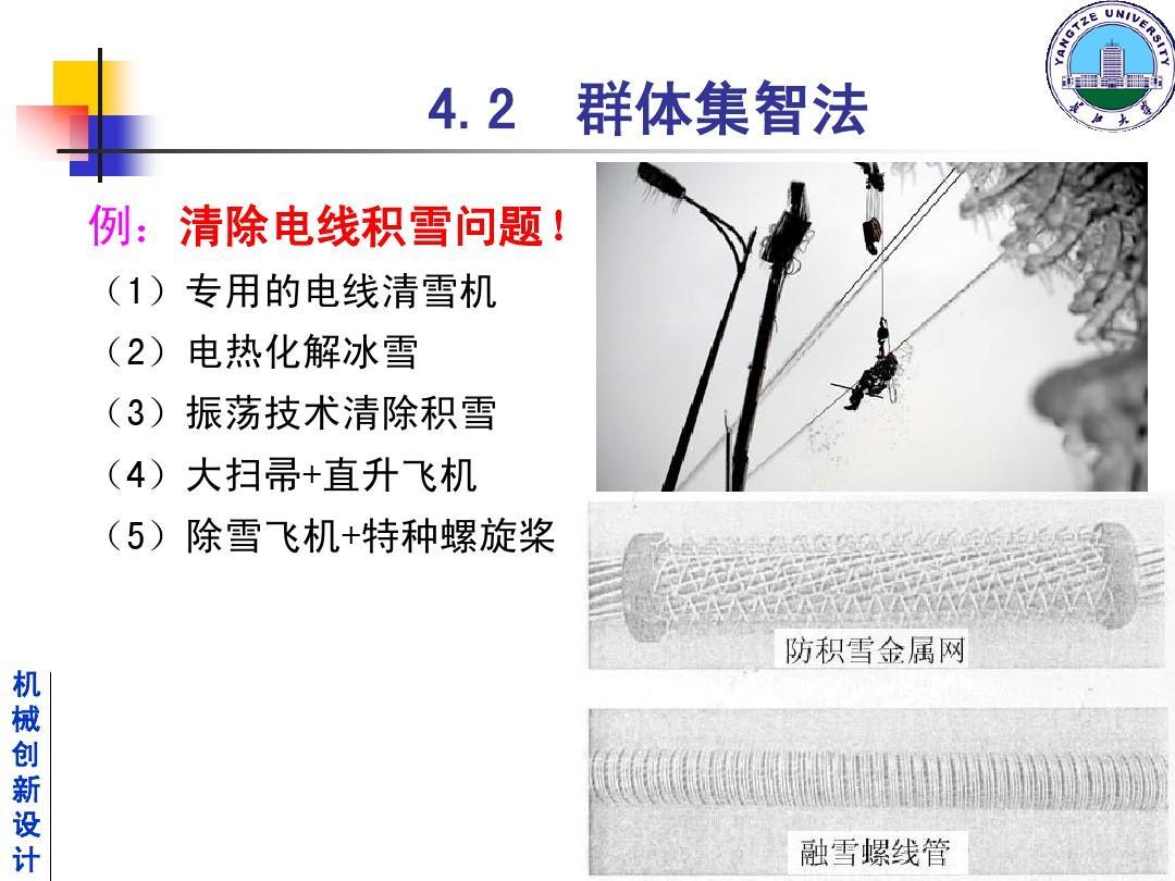 4机械创新设计-创新技法--ppt图片