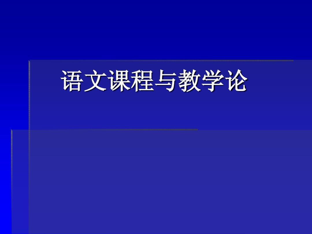 小学课程与教学论ppt_word太阳在线阅读与下载_免费语文文档四个语文教案下载图片