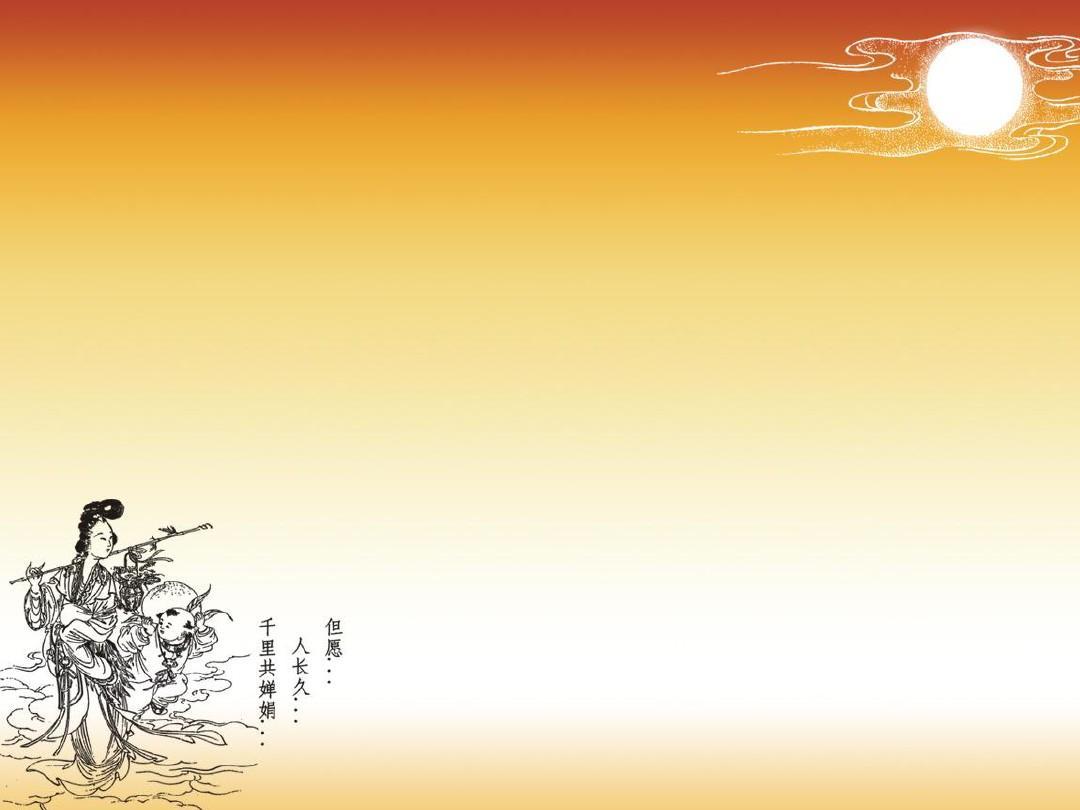 中秋节主题ppt模板图片