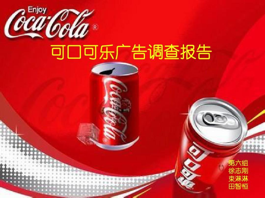 可口可乐广告调查ppt图片