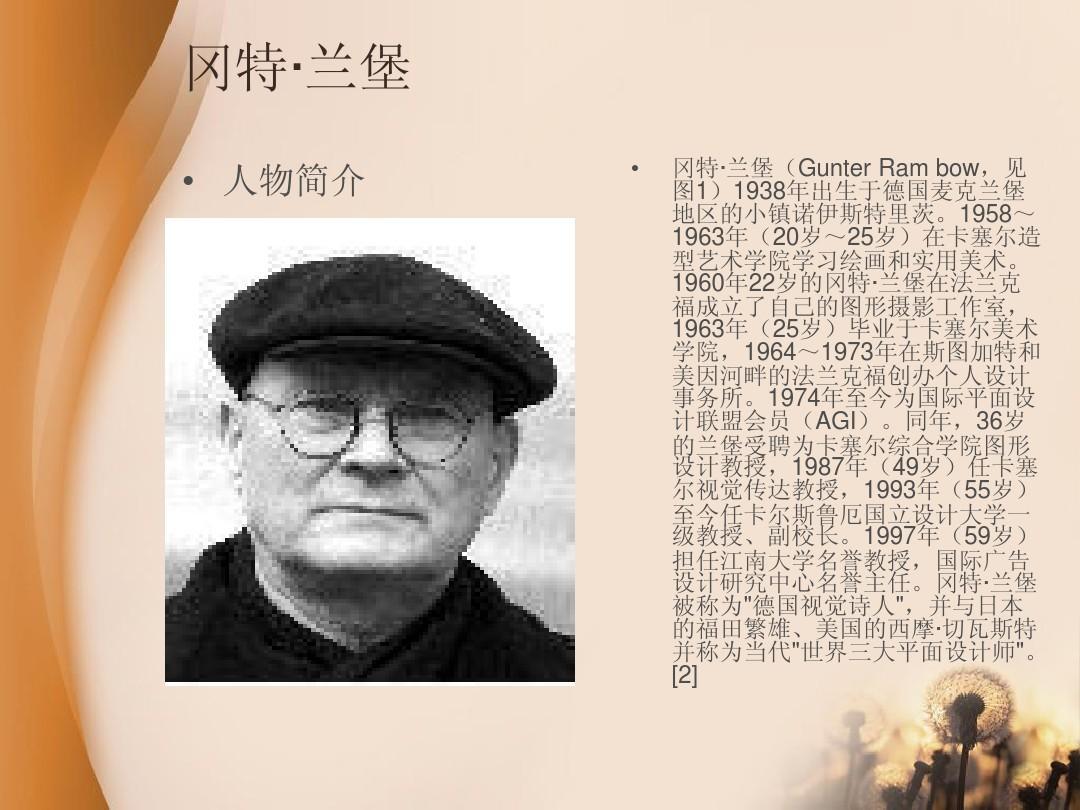 概念著名设计师作品赏析-杨阳ppt世界建筑设计集装箱图片