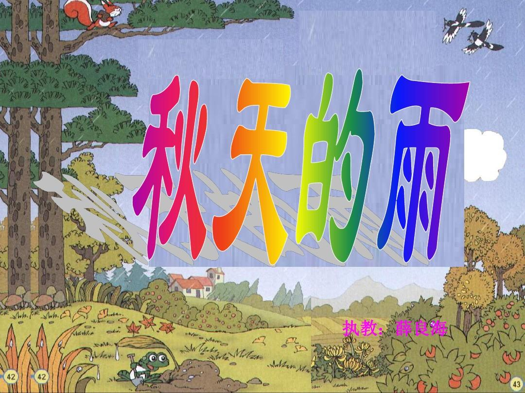 人教版小学语文三年级上册《秋天的雨》ppt课件图片