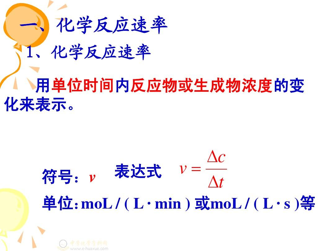名字版高中化学选修四第二高中化学反应人教与化学平衡ppt速率大全单元保定图片