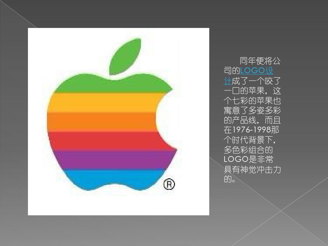 苹果logo的演变ppt_word文档在线阅读与下载_无忧文档图片