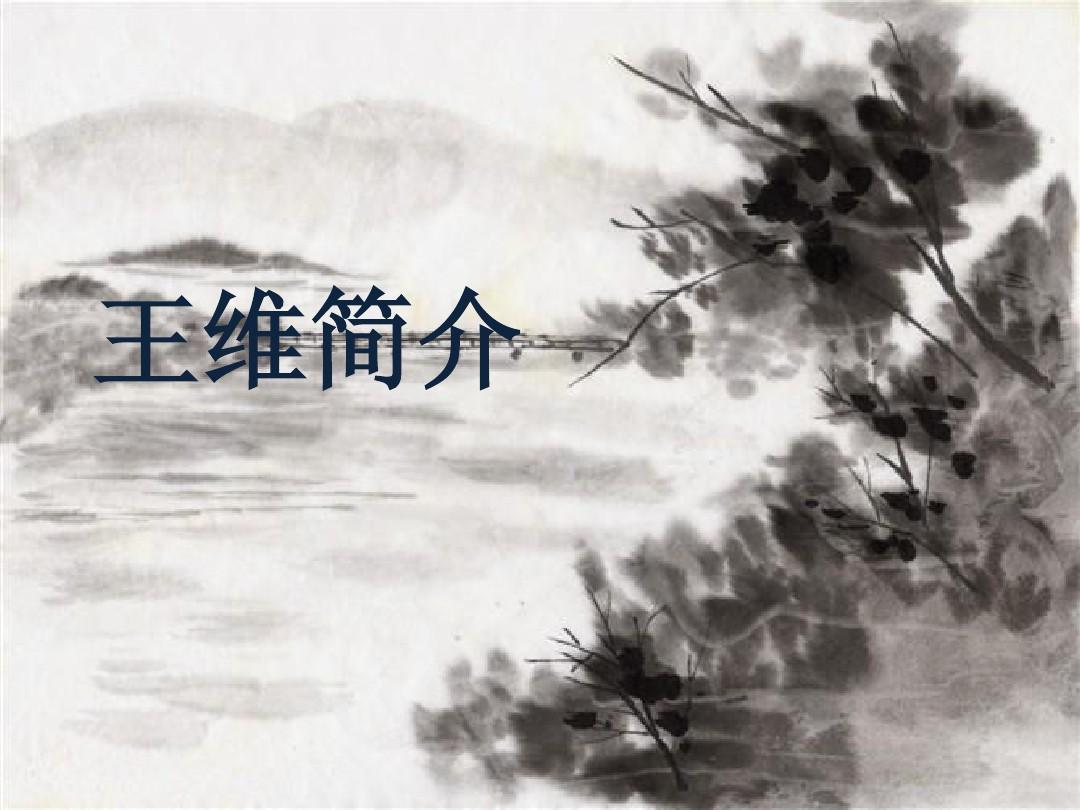 王维简介ppt