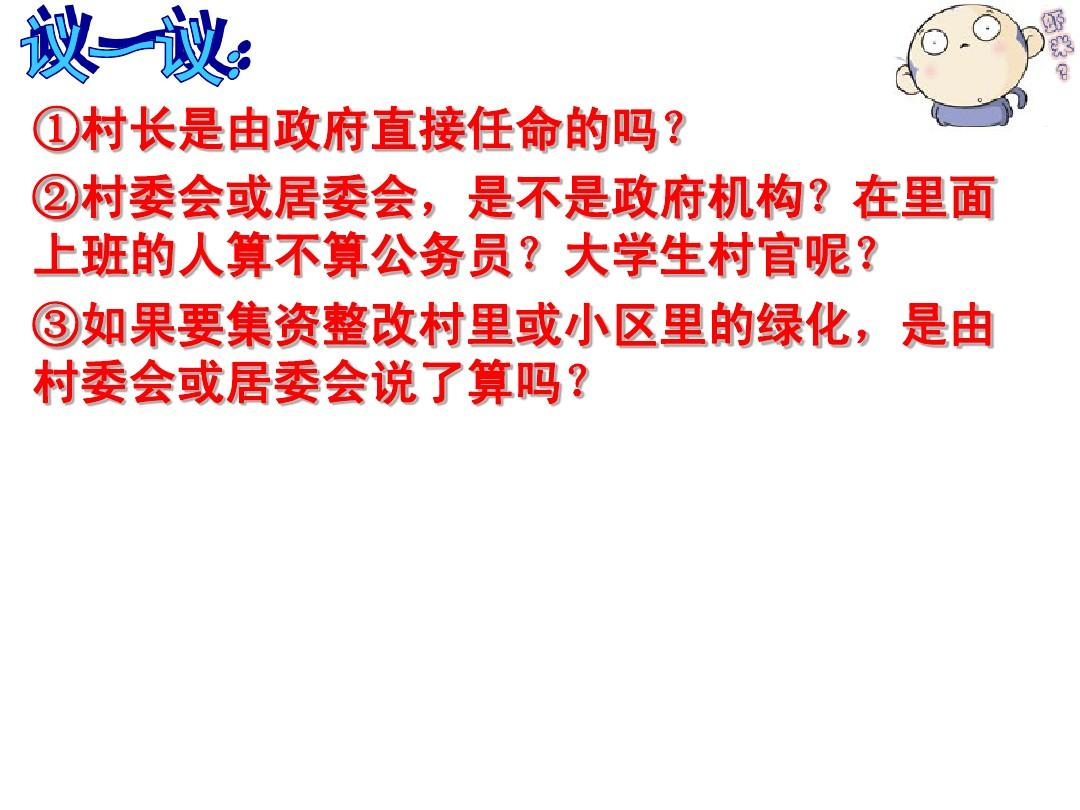 2.3《民主管理》课件20150313