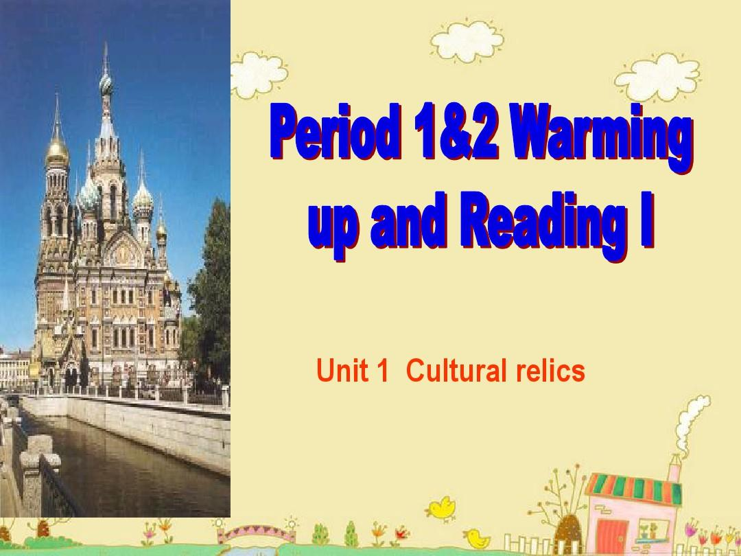 新人教版高中英语训练二_Unit_1_Cultural_reli必修材料高中英语听力基础综合版图片