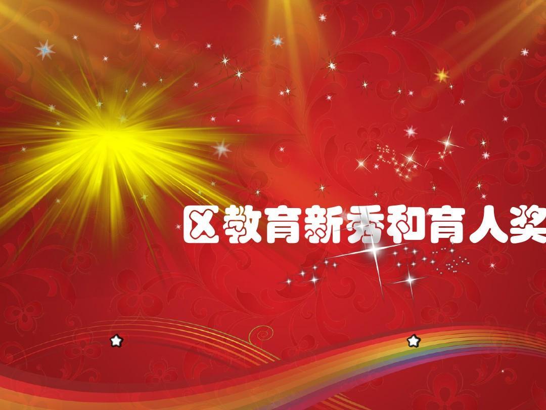 教师节表彰大会PPT_超炫动画·教师节·联欢晚会·庆典·倒计时·表彰大会ppt