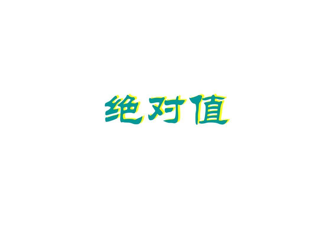 【最新】新人教版七年级数学上册教师备课教学课件1.2.4绝对值PPT
