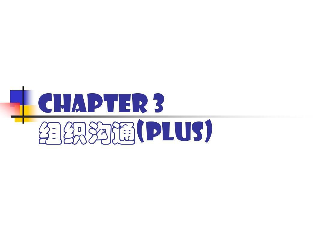 管理沟通之chapter 3 plus