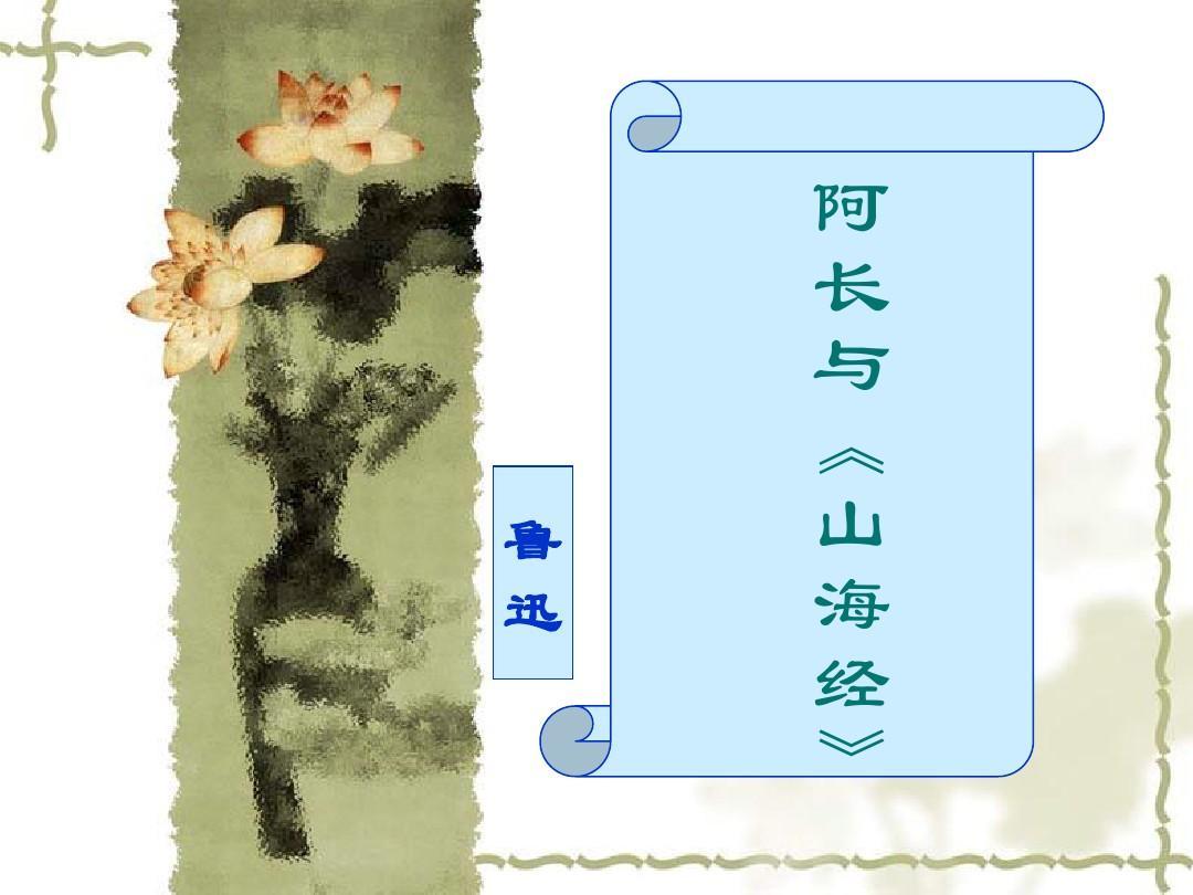 免费作文所有分类语文教育语文初二初中6,阿长与《山海经》.初中生初三文档那些事图片