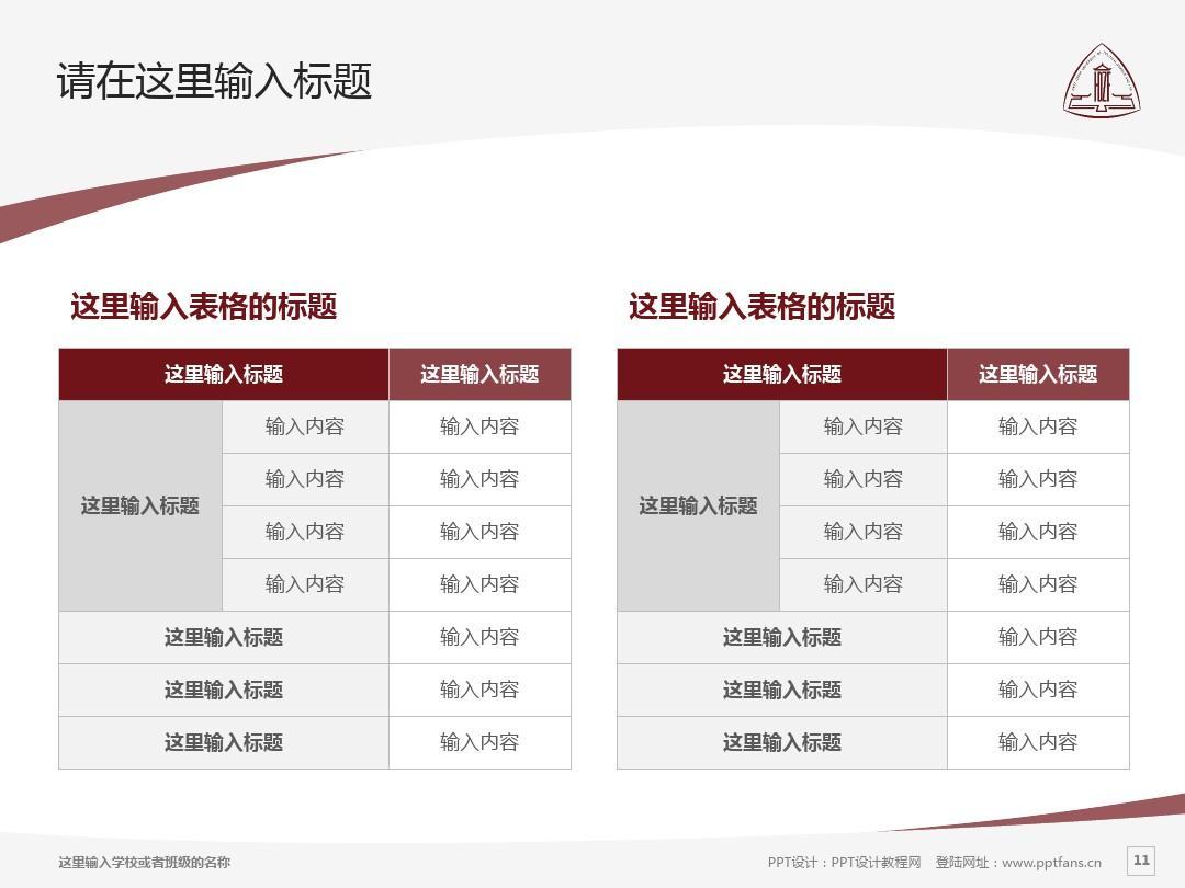 华东政法大学ppt还是-精美开题毕业论文答辩,原创模板是推荐学java报告室内设计图片