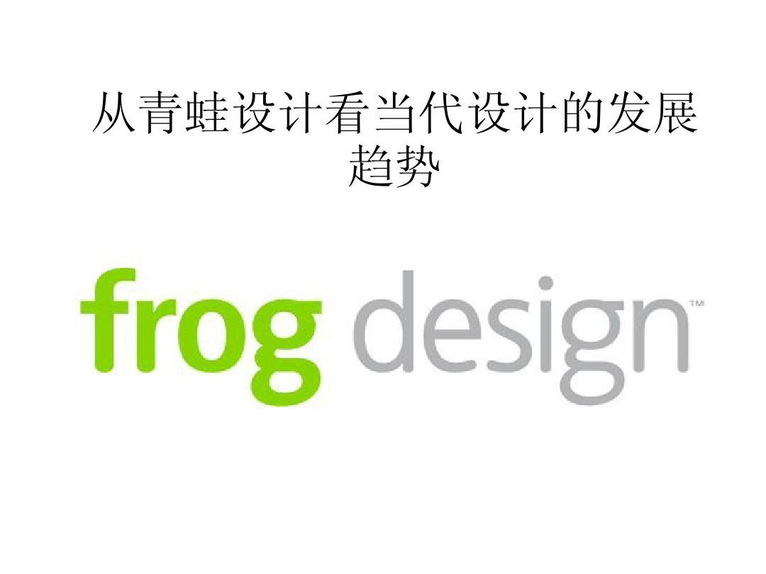 从青蛙设计看当代设计的发展