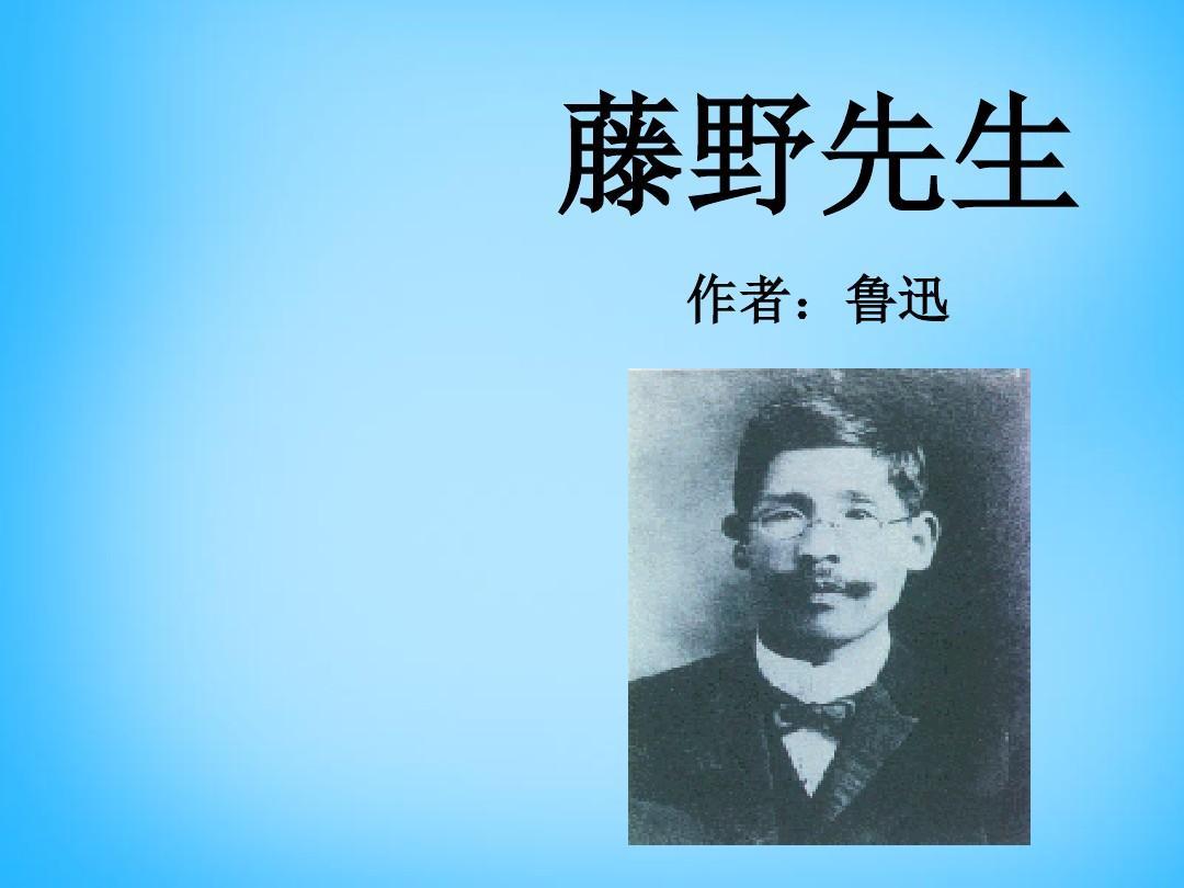 八年级语文下册 1 藤野先生课件2 新人教版