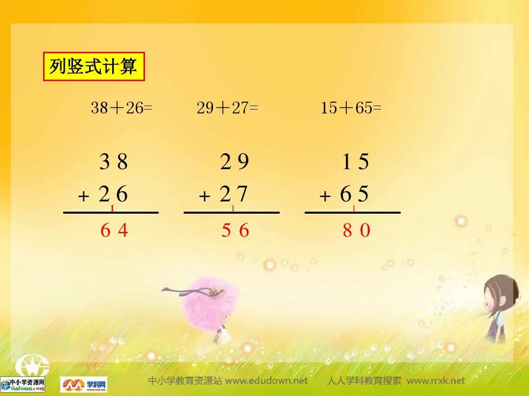 2016最新沪教版一年级下册数学《笔算加法(进位)》课件ppt  列竖式图片