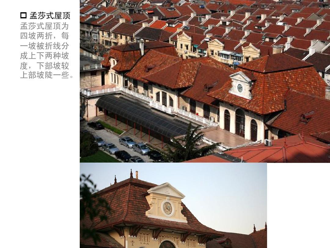 法式建筑与园林ppt图片