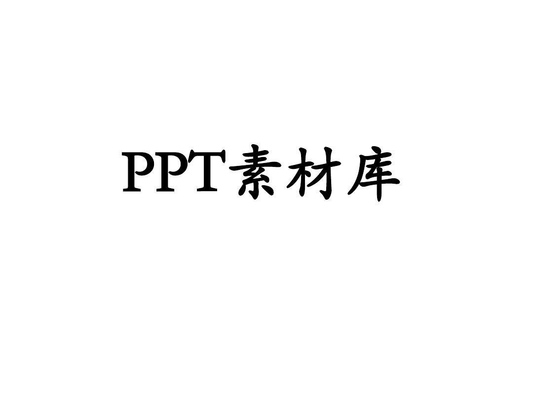 2013年PPT图示图标图片卡通最新素材大全