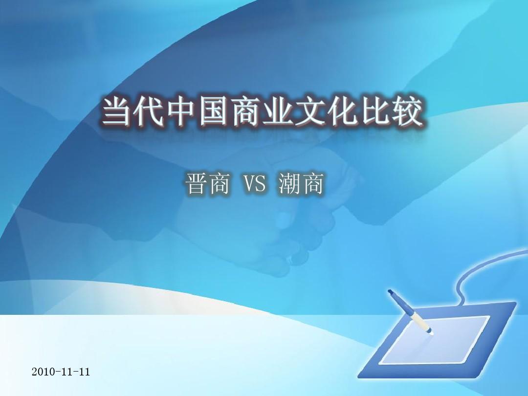 当代中国商业文化比较—潮晋商