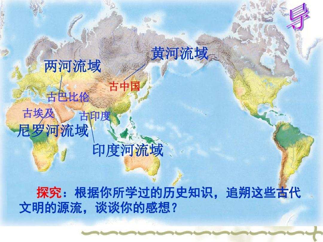 1源远流长的中华文化 (共29张ppt)图片