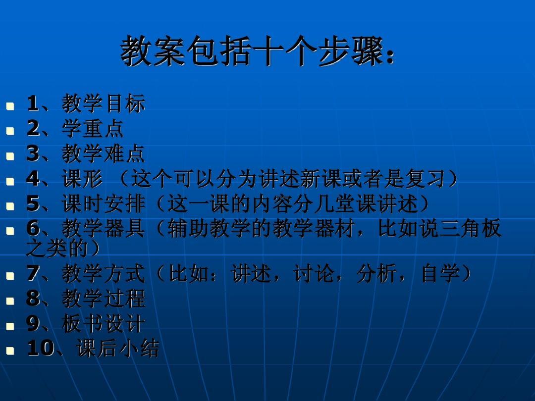 写法数学教案的语文ppt中考教案实践设计初中综合图片