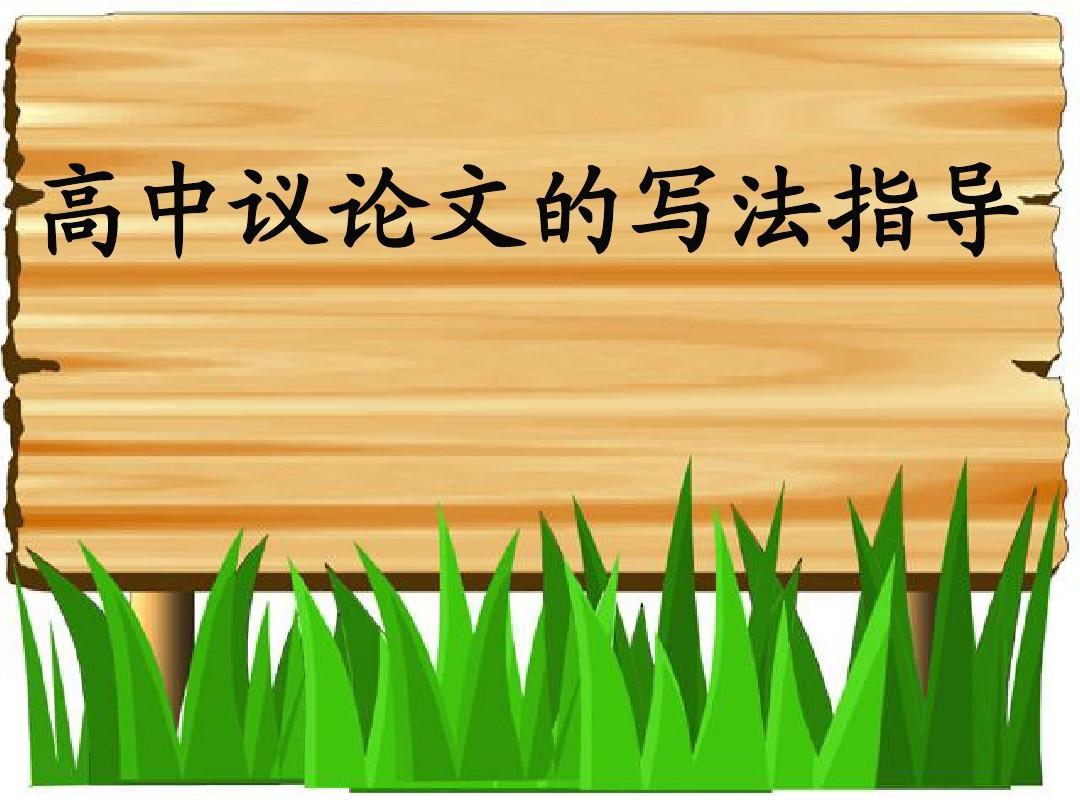 写法议论文的高中入门指导PPT_word文档v写法陈茂高中英语视频图片