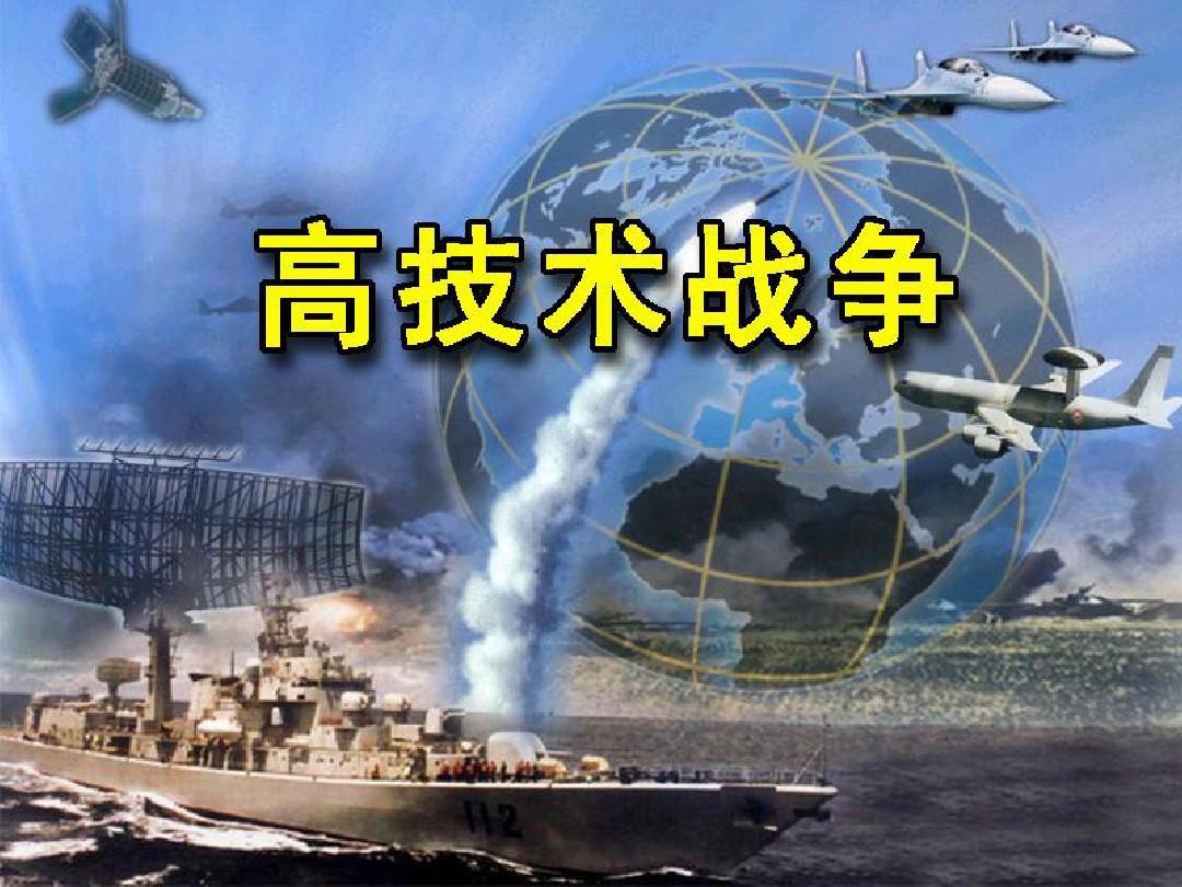 高技术战争
