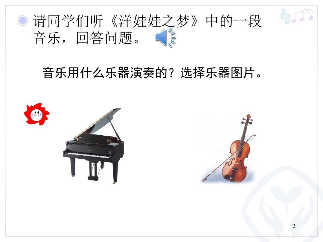 风波教版积木一音乐课堂第三单元:洋娃娃之梦(新人)ppt简谱上玩上册年级图片