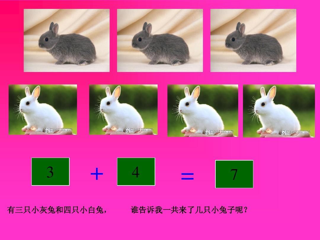 幼儿学前班数学试题(大班 幼儿算术10以内加减法练习题 看图列式一图片