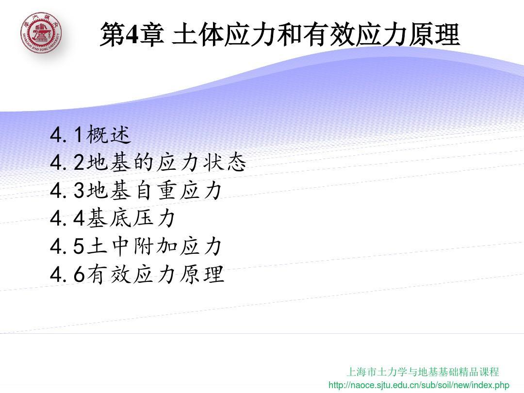 4第四章 土体应力和有效应力原理