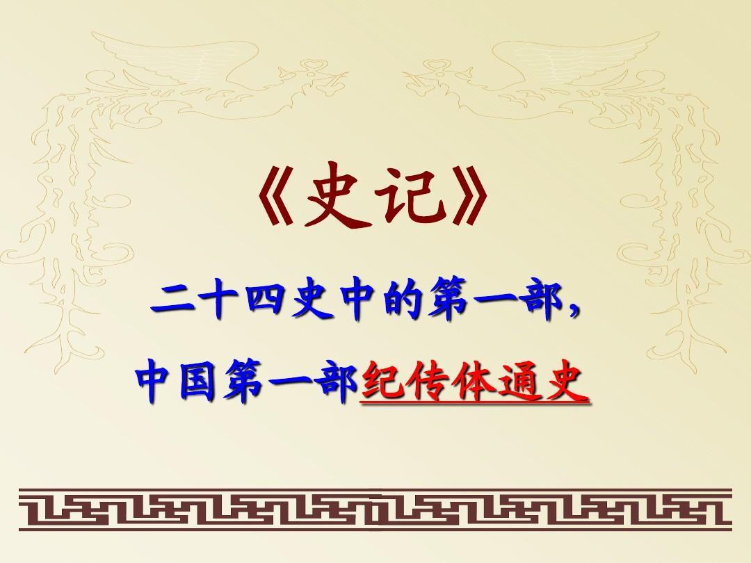 鸿门宴(公开课一等奖)