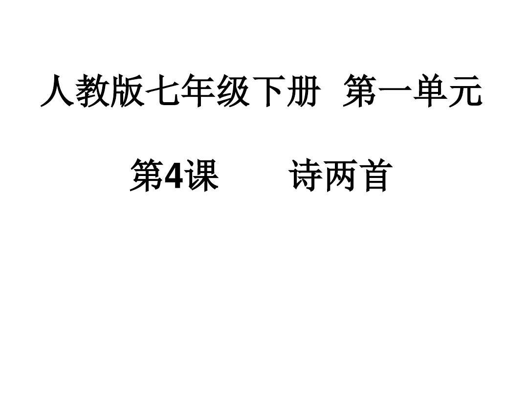 初一课件语文版七单元人教第一课件第4课诗两首教学设计年级(34向日葵工程下册图片