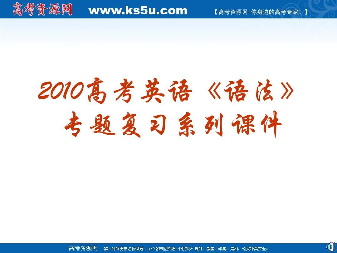2010高考英语《语法》专题复习系列课件06:《特殊句式》
