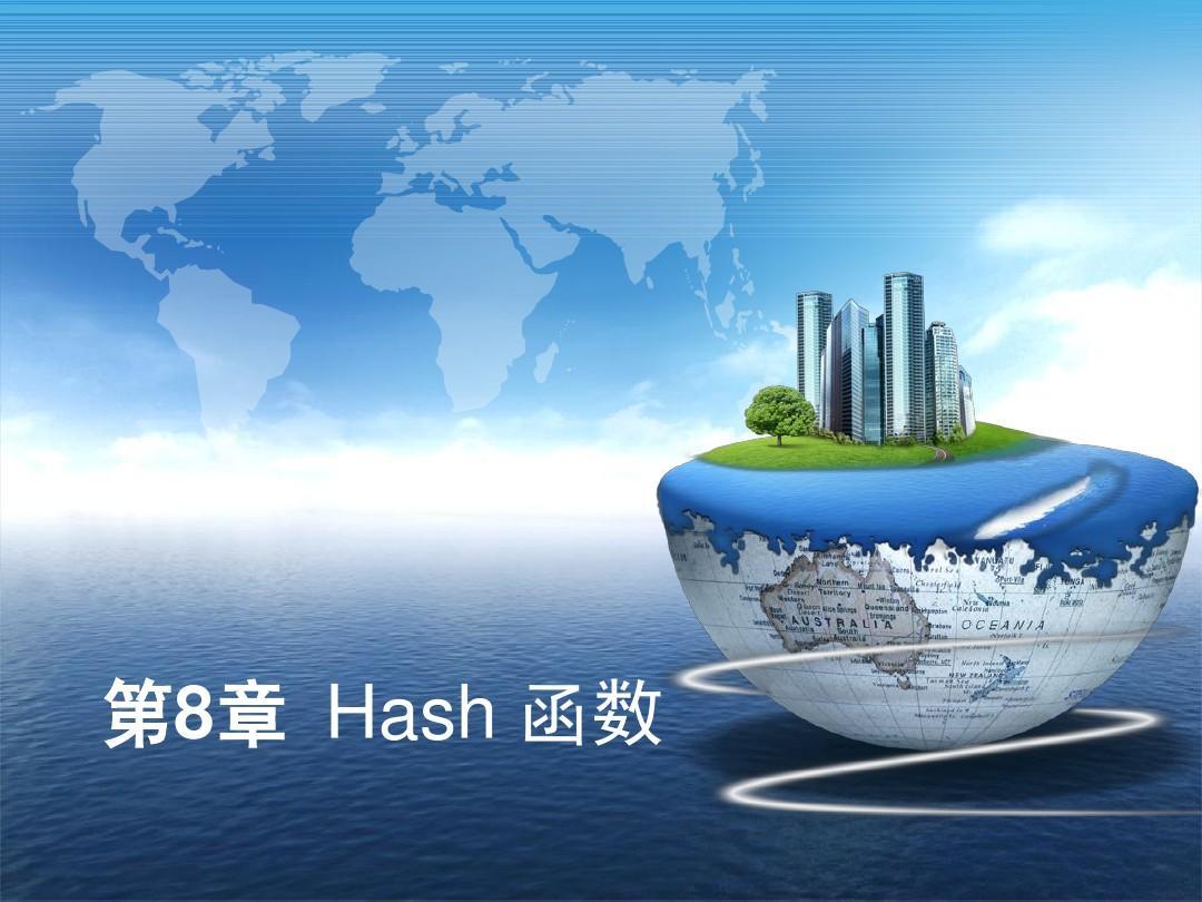第17讲 Hash 函数PPT