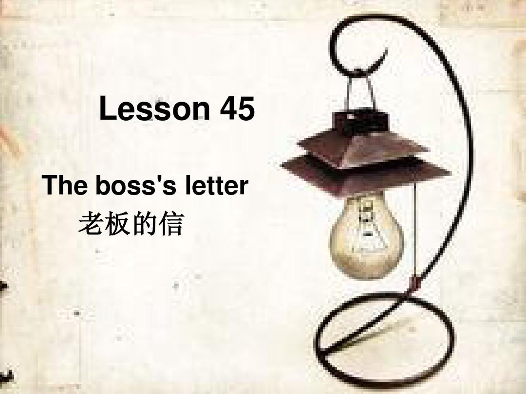 新概念第一册45课