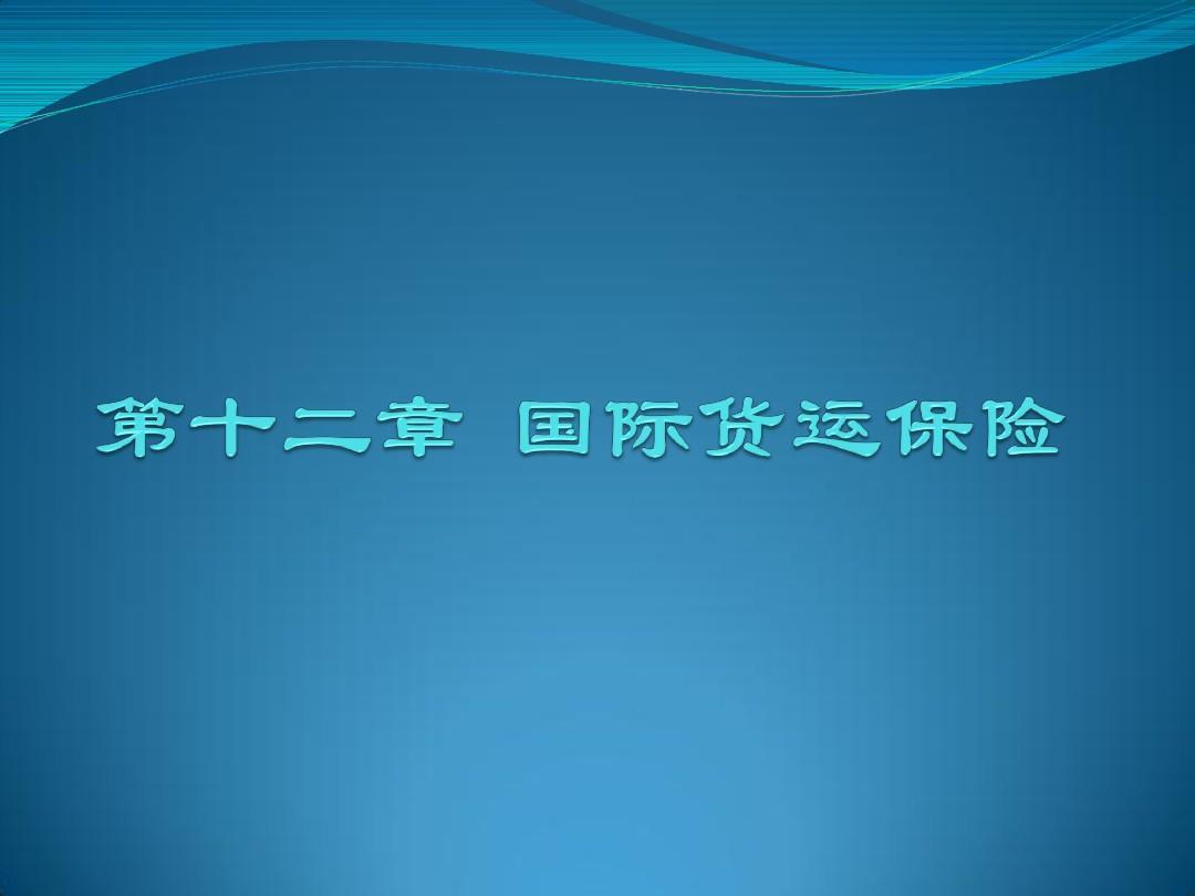 国际贸易理论与实务 第十二章  国际货运保险