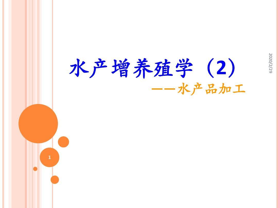 水產品加工-水產增養殖學(2014)