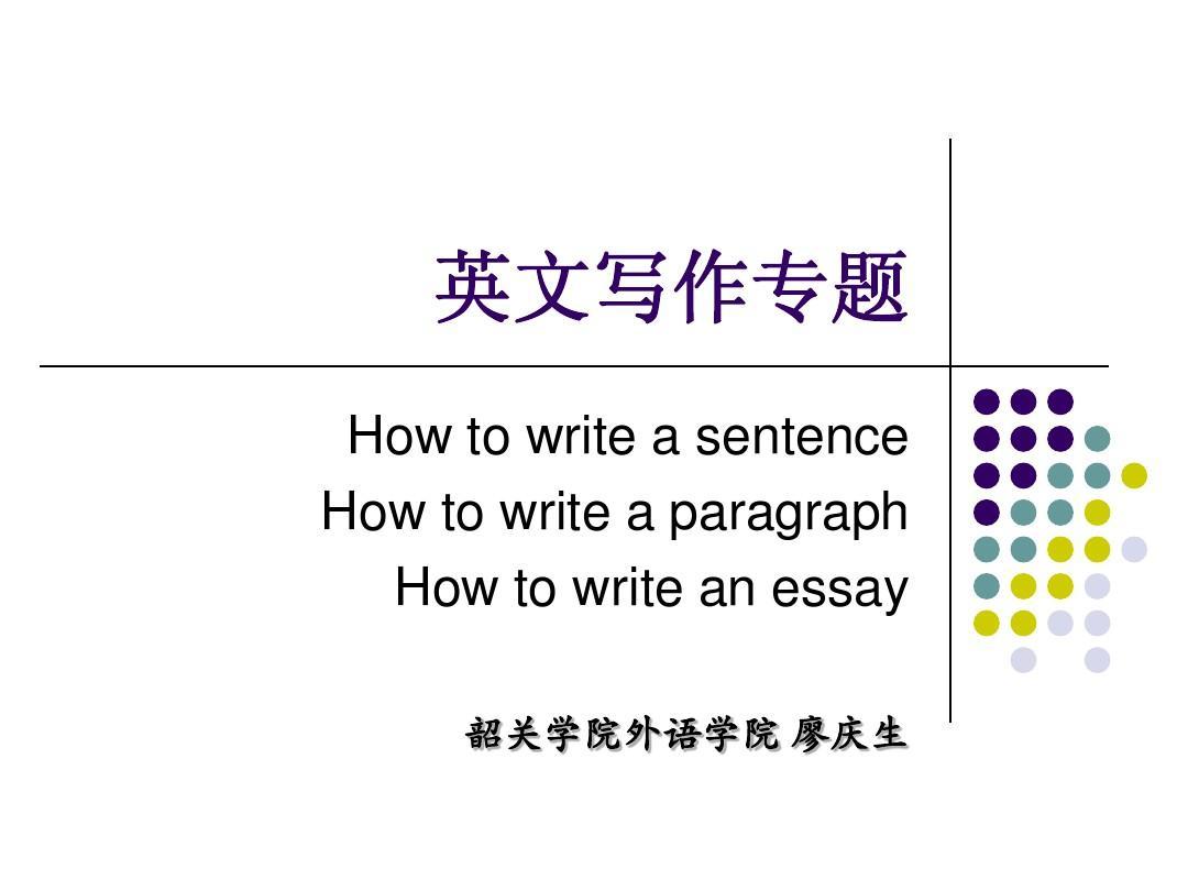 英语作文写法及参考模版colinliao