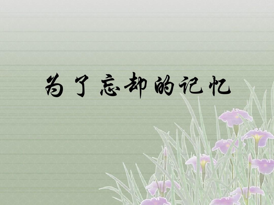 李静波大学新语文64学时12为了忘却的记忆