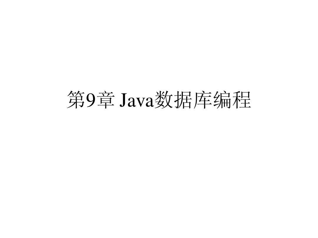 Java数据库编程