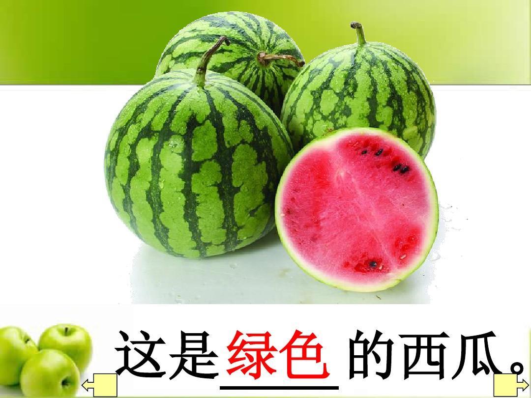 水果种类_文档网 所有分类 小学教育 英语 认识水果ppt  第11页 (共18页,当前第