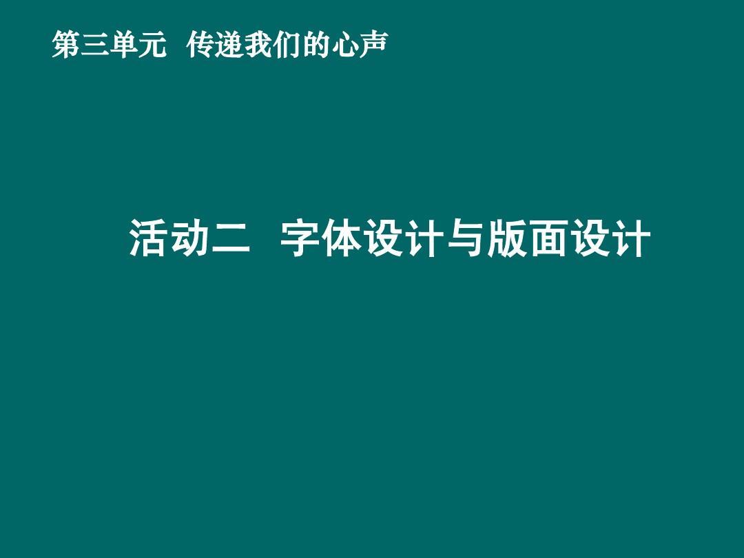 活动二课件设计与版面设计图片PPT_word字体室内设计首页文档图片