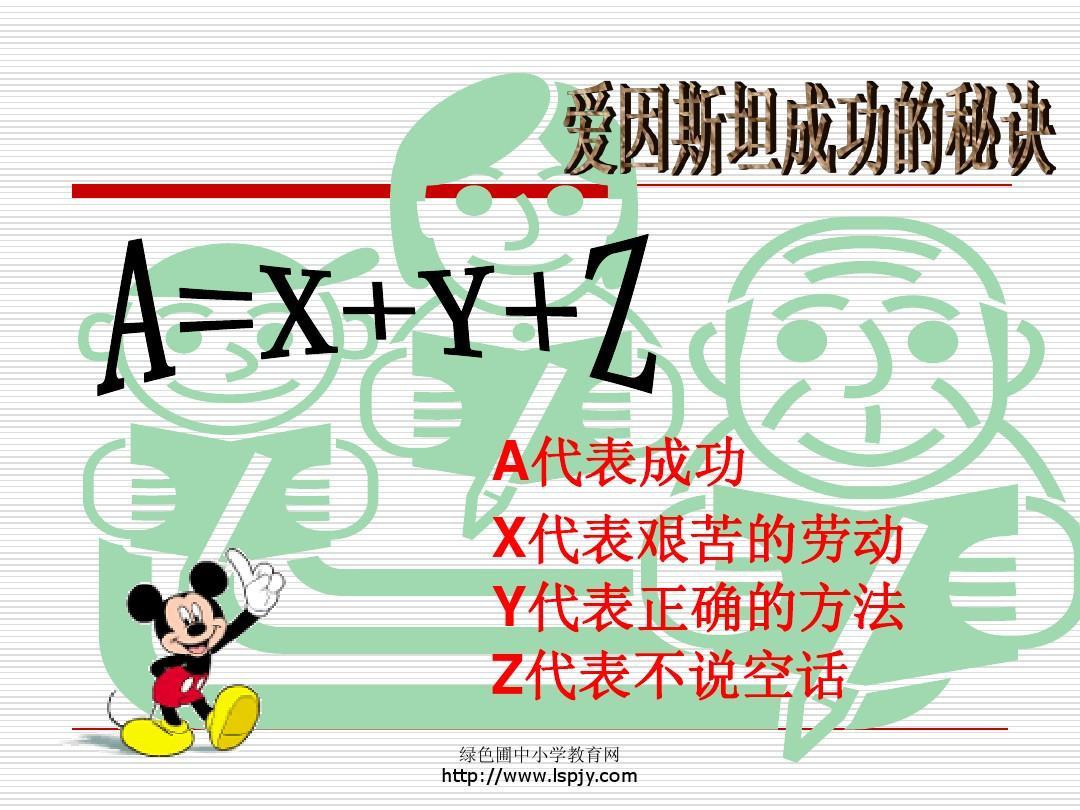 �艱�i�z�_a代表成 x功代艰表的劳动 y苦表正代确方法 z代的不说表话 空色圃绿
