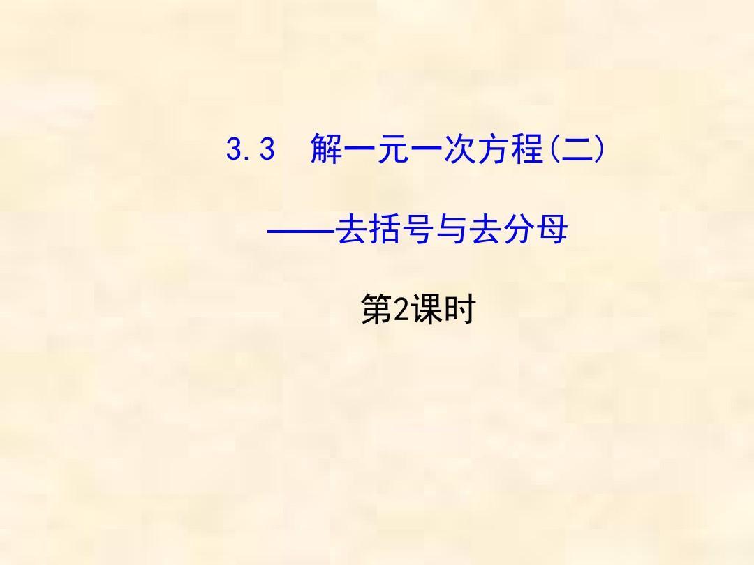 上册教版七集锦青春课件备课数学新人3.年级再见弹唱教学图片