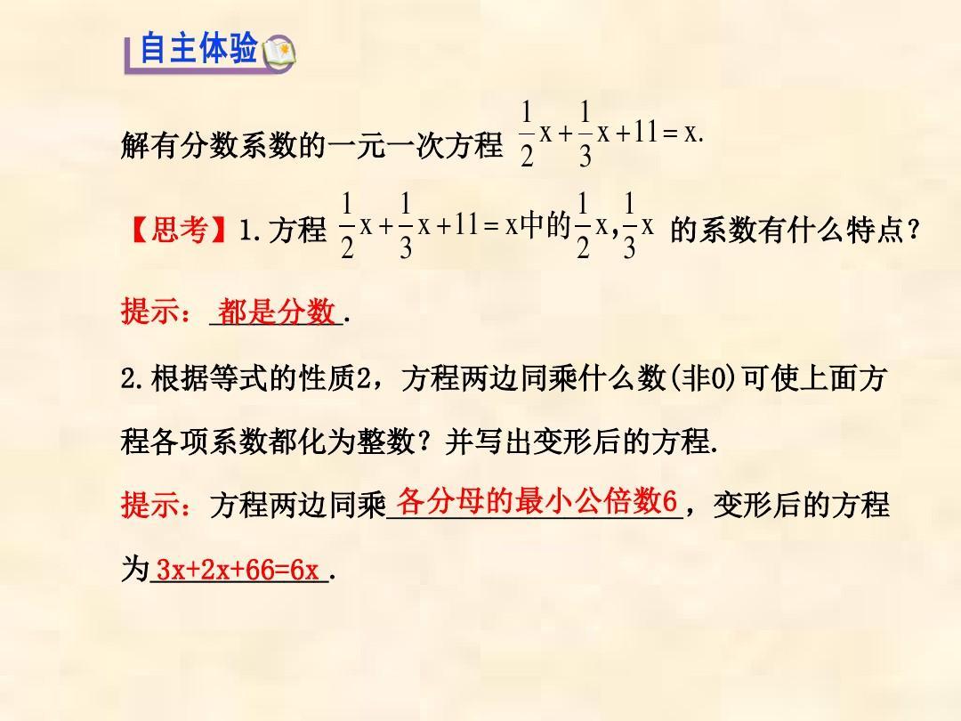 语文教版七课件作文数学备课上册集锦3.六上教案第七新人年级单元v语文图片