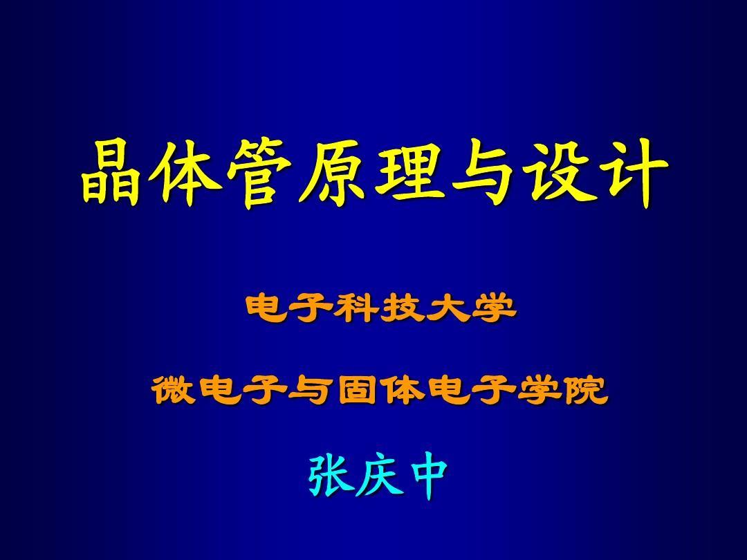晶体管原理1_陈星弼+张庆中